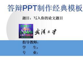 毕业答辩博士毕业论文答辩PPT模板_简单清爽_理工科版