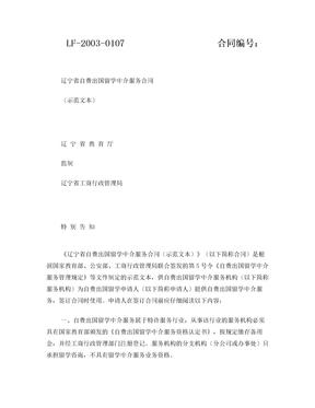 辽宁省自费出国留学中介服务合同
