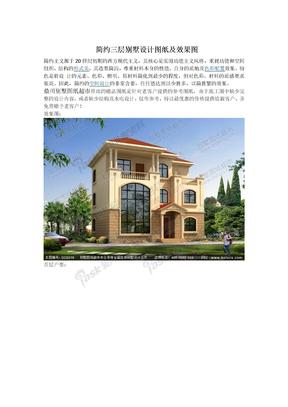 别墅设计三层别墅设计图纸