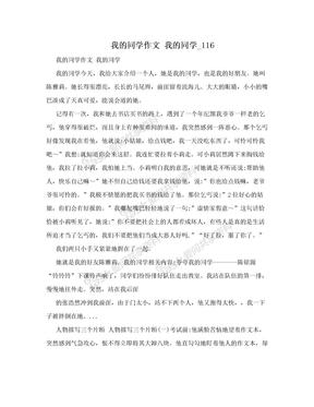我的同学作文 我的同学_116