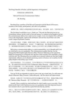 JK罗琳哈佛演讲稿pdf版