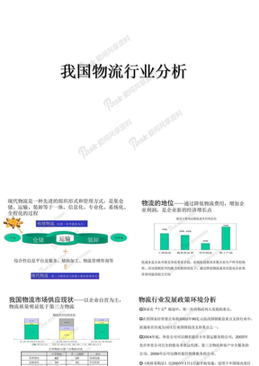 中国物流行业分析