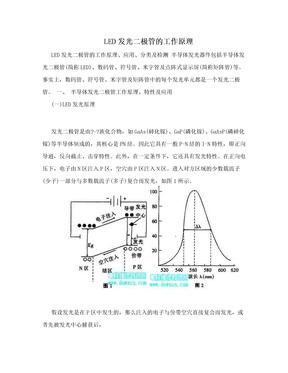 LED发光二极管的工作原理