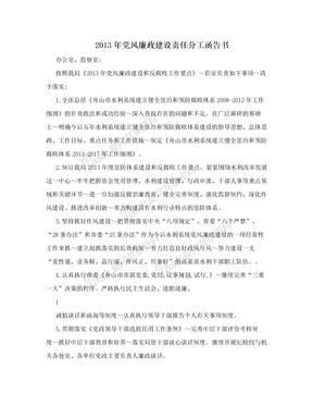 2013年党风廉政建设责任分工函告书