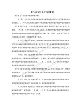浙江省女职工劳动保护法