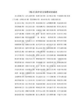 [练习]高中语文易错词语成语