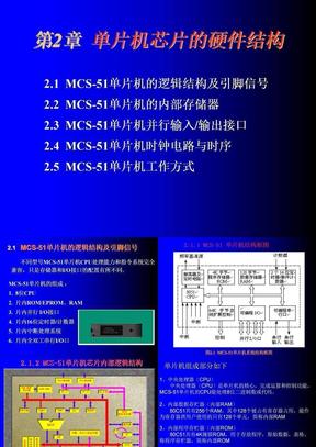 第02章 单片机芯片的硬件结构