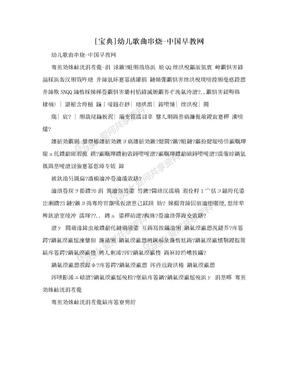 [宝典]幼儿歌曲串烧-中国早教网