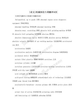 [论文]机械制造专利翻译词汇