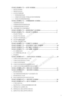 企业会计准则应用指南[1]