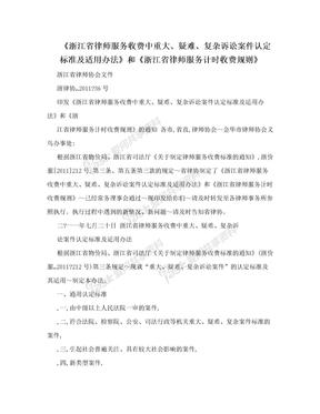《浙江省律师服务收费中重大、疑难、复杂诉讼案件认定标准及适用办法》和《浙江省律师服务计时收费规则》
