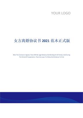 女方离婚协议书2021范本正式版