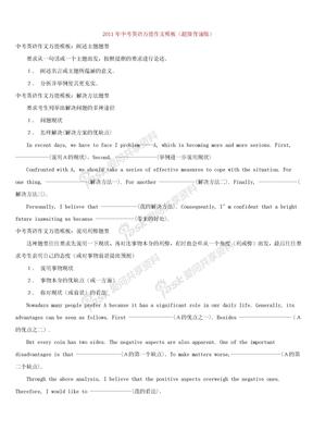 2011年中考英语万能作文模板(超级背诵版)