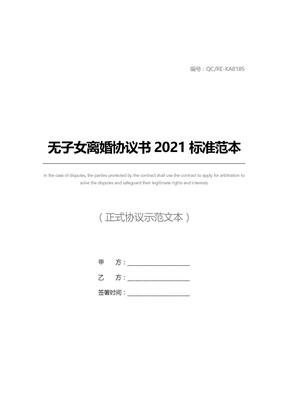 无子女离婚协议书2021标准范本