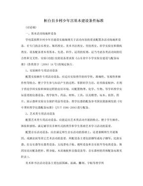 桓台县乡村少年宫基本建设条件标准