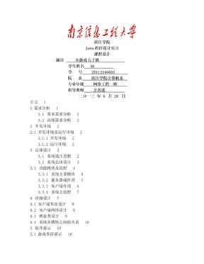 小游戏五子棋JAVA程序设计