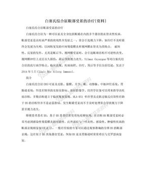白塞氏综合征眼部受累的诊疗[资料]