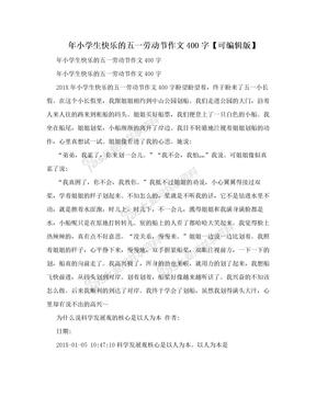 年小学生快乐的五一劳动节作文400字【可编辑版】