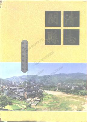 闽清县志(93版)