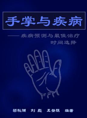 手掌与疾病