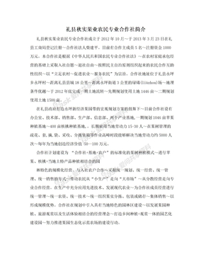 礼县秋实果业农民专业合作社简介