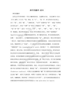 林纾的翻译-副本
