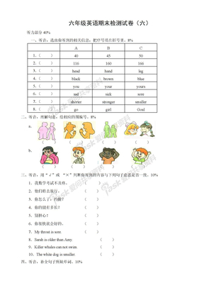 六年级英语期末检测试卷(六)