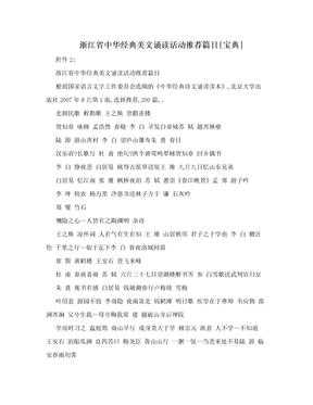 浙江省中华经典美文诵读活动推荐篇目[宝典]