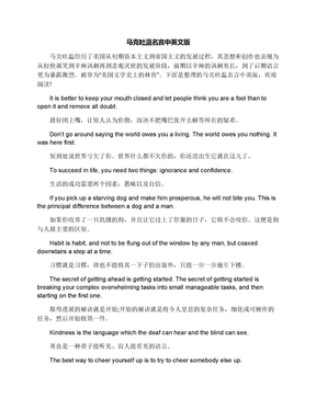 马克吐温名言中英文版