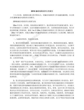 2016廉政风险防控自查报告