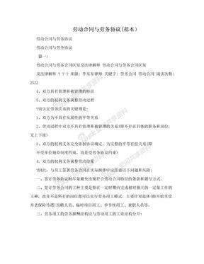 劳动合同与劳务协议(范本)