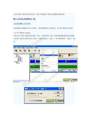 SD卡分区教程 安卓手机SD卡分区