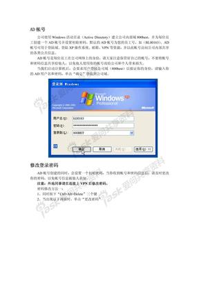 更改AD账号密码方法