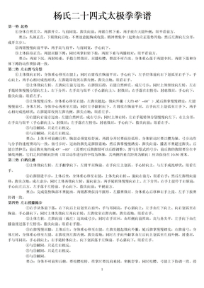杨氏24式太极拳拳谱