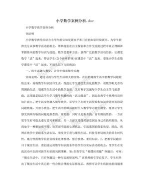 小学数学案例分析.doc