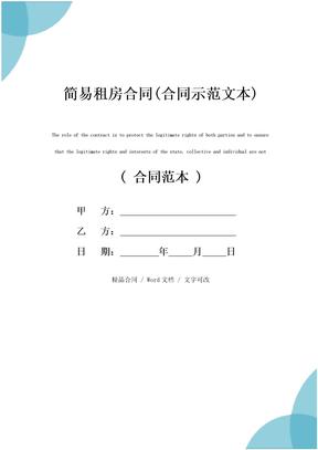 简易租房合同(合同示范文本)