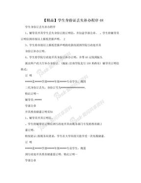 【精品】学生身份证丢失补办程序48