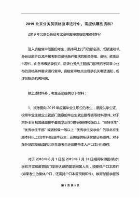 2019北京公务员资格复审进行中,需提供哪些资料?
