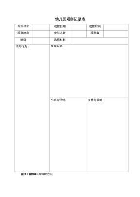 幼儿园观察记录表