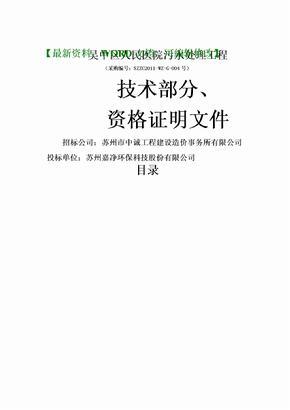 成武县中医院投标文件资料26p