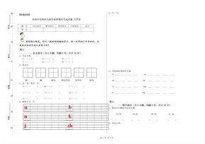 沈阳市实验幼儿园学前班期末考试试题 含答案