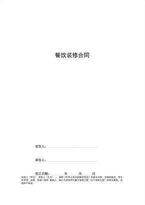 餐饮装修合同协议书范本通用版