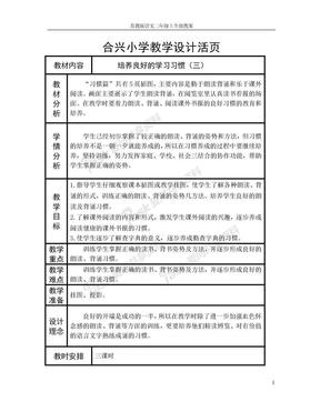 苏教版语文二年级上册活页教案