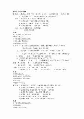 初中文言文虚词整理53291