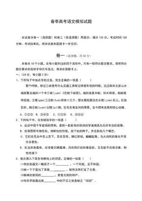 春考语文试题及参考答案.doc