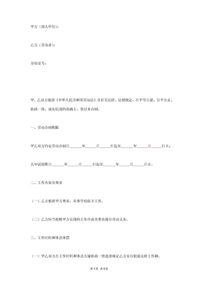 保安岗劳动合同协议书范本