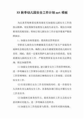 XX秋季幼儿园安全工作计划ppt模板[范文]