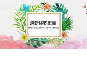 清新文艺述职报告PPT模板_图文.ppt