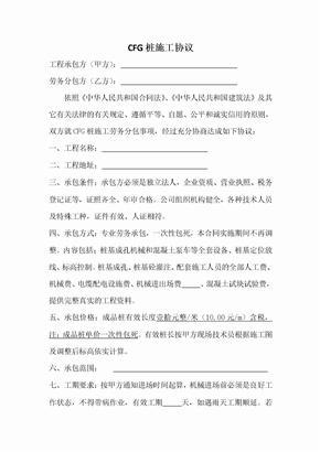 CFG桩基施工合同协议