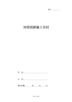 2019年河道清淤施工合同协议书范本 标准版